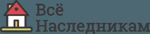 Логотип сайта Все наследникам